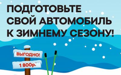 Зима для ŠKODA не помеха: готовимся к сезону вместе с «Север-Авто»