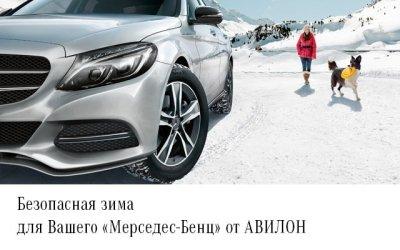 Безопасная зима для Вашего «Мерседес-Бенц» от АВИЛОН