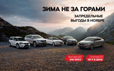 Решающее предложение на автомобили SKODA в АВТОРУСЬ БУТОВО