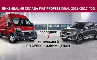 АВИЛОН Fiat Professional ликвидирует склад автомобилей 2016-2017 года