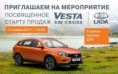 Скажи жизни «ДА!» вместе с новой LADA Vesta SW Cross
