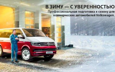 В зиму – с уверенностью вместе с АВИЛОН Volkswagen