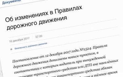 Российским водителям придется закупаться светоотражающей одеждой