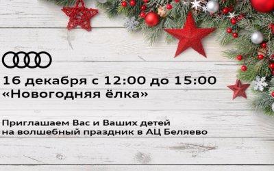 АЦ Беляево приглашает на «Новогоднюю ёлку»