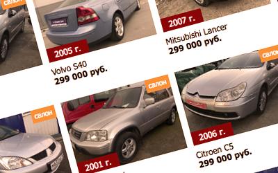 Каждый второй автомобиль на вторичном рынке в России имеет пробег более 10 лет