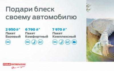 Дилерский центр «РОЛЬФ Октябрьская» сделал своим клиентам «блестящее» предновогоднее предложение