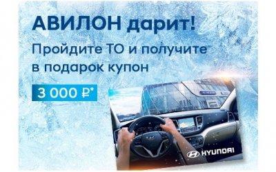 ТО с подарком в Hyundai АВИЛОН!
