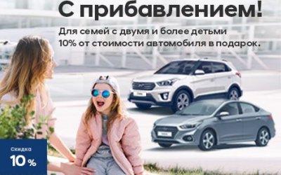 Льготное автокредитование возвращается в АВИЛОН Hyundai!