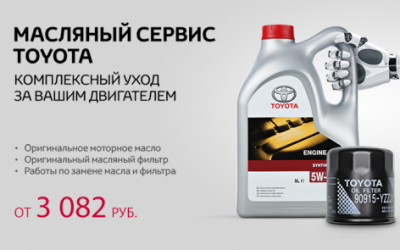 Масляный сервис в ДЦ Тойота Коломенское