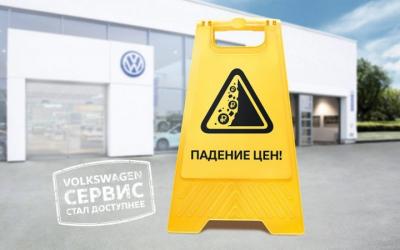 Выгодный сервис в Гуд-Авто Volkswagen