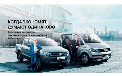Как уменьшить стоимость владения автомобилем Volkswagen?