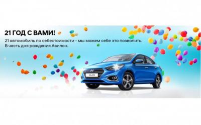 Hyundai по себестоимости в АВИЛОН!