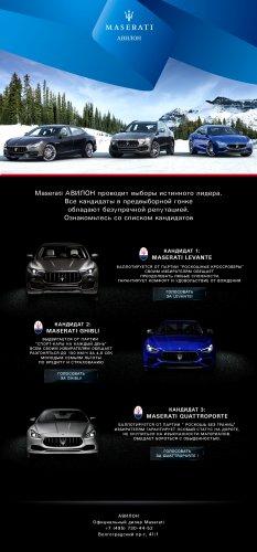 Maserati-elections.jpg