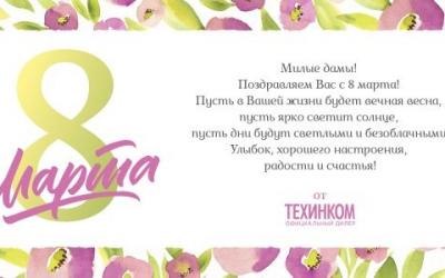 Компания ТЕХИНКОМ поздравляет вас с Международным женским днем!