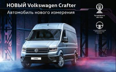 Время перемен вместе с новым Volkswagen Crafter
