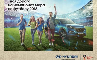 Чемпионат мира по футболу 2018 вместе с Hyundai
