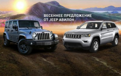 В Jeep АВИЛОН тают цены!