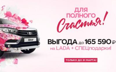 Время действовать! Новая LADA с выгодой до 165 590 рублей. Успейте до 31 марта!