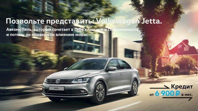 na_glavnuyu_Jetta_mart_2018_1920KH1080.jpg