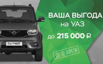 Весеннее предложение в ТЕХИНКОМ! Выгода на УАЗ до 215 000 рублей!