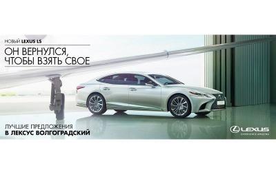 Cмелость быть другим. Новое поколение флагмана Lexus LS в Лексус – Волгоградский