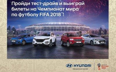 Чемпионский тест-драйв вместе с Hyundai!