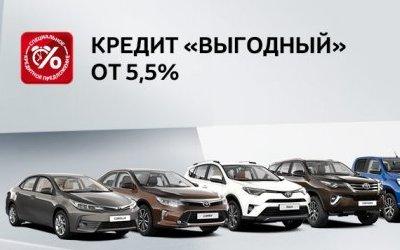 Кредит «Выгодный» в Тойота Центр Волгоградский