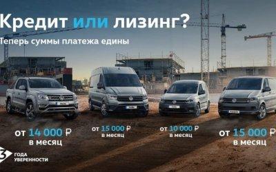 В АВИЛОН Volkswagen кредит и лизинг по общим правилам