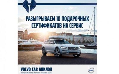 Как совершенно бесплатно заменить масло на автомобиле Volvo?