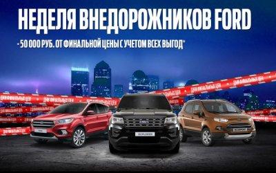 АВИЛОН объявляет неделю внедорожников Ford!