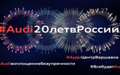 Отмечаем  двадцатилетие Audi в России 24 мая в Ауди Центре Варшавка.