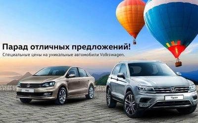Новый автомобиль к лету! Парад отличных предложений в Автономия Volkswagen
