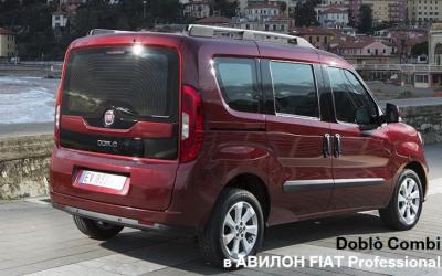 Открой для себя новый Doblo Combi c АВИЛОН FIAT Professional!