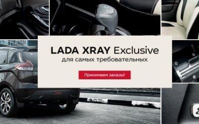 LADA XRAY Exclusive – соответствует даже самым смелым ожиданиям!
