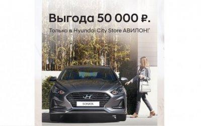 Hyundai City Store АВИЛОН - Ваш персональный дилерский центр.