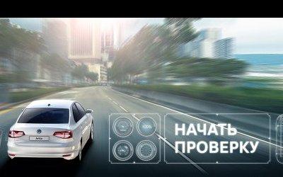 Активируйте выгоду в АВИЛОН Volkswagen!