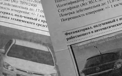 Автомобилисты смогут продлить скидки на оплату штрафа, если почта шла слишком долго