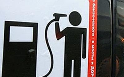 Кого винят российские автомобилисты в росте цен на бензин