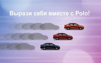 Время идет, цена остается! Volkswagen Polo по цене 2017 года