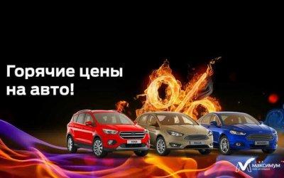 16 июня лучшие условия на покупку Ford в Максимум