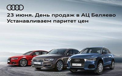 23 июня. День продаж в АЦ Беляево.  Устанавливаем паритет цен