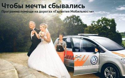Гарантия мобильности от Volkswagen