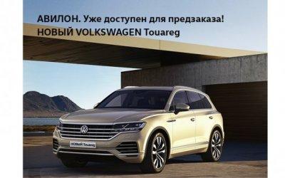 НОВЫЙ Volkswagen Touareg уже доступен для предзаказа!