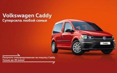 Volkswagen Caddy. Суперсила любой семьи