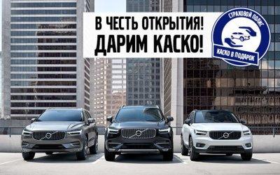 Volvo Car АВИЛОН дарит КАСКО!