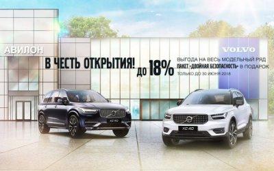 Volvo Car АВИЛОН открывает свои двери для первых клиентов.