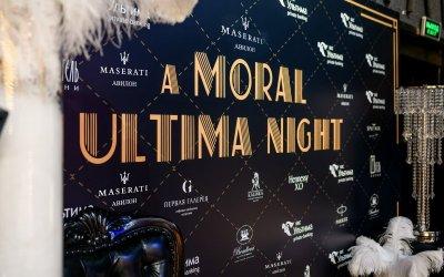 АВИЛОН Maserati на A Moral Ultima Night