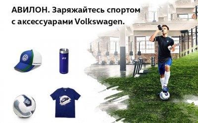 АВИЛОН. Заряжайтесь спортом с аксессуарами Volkswagen!