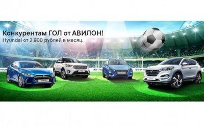 Чемпионская серия Hyundai в АВИЛОН