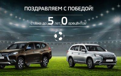 Почитатели Mitsubishi благодарят футболистов сборной России